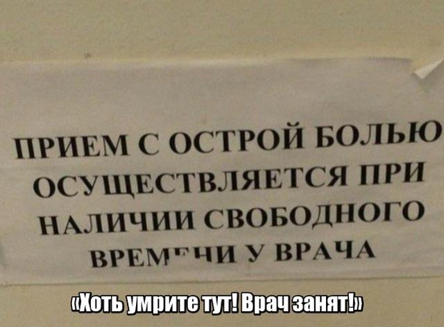 """С """"заботой"""" о людях"""