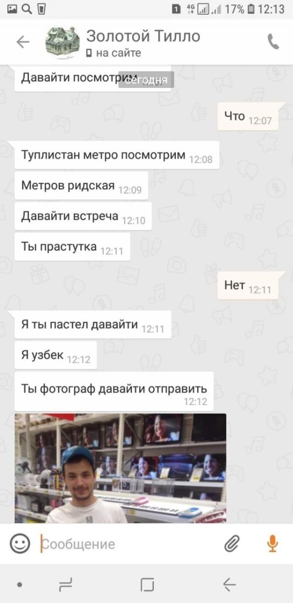 Когда мигранты пытаются познакомиться с девушками в сети