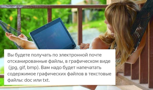 Мошенники в сети: вакансия по набору текста