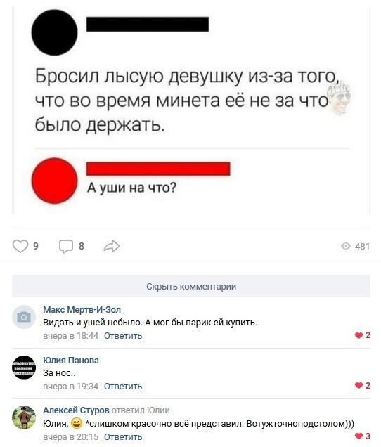 Высказывания и комментарии из социальных сетей