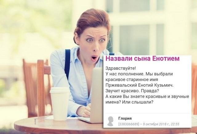 Странные темы с женских форумов