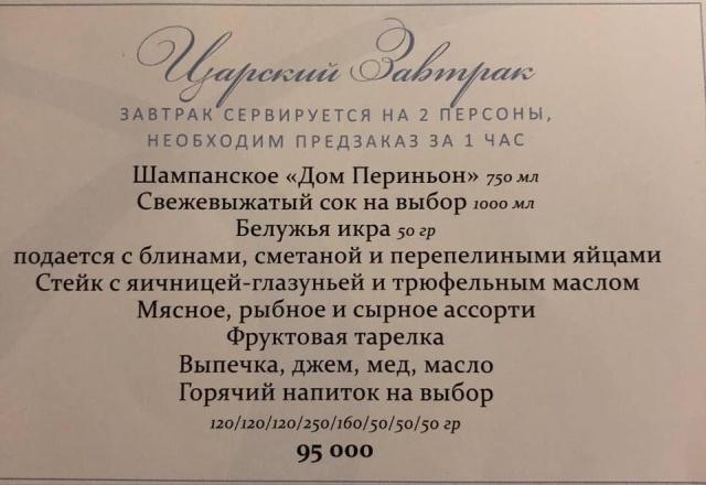 """""""Царский завтрак"""" в одном из элитных московских отелей"""