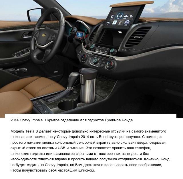 Потайные места и скрытые секреты в различных автомобилях