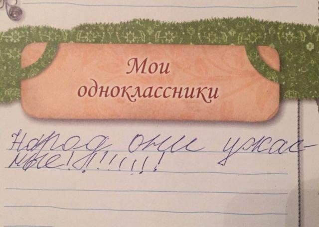Мой дорогой дневник