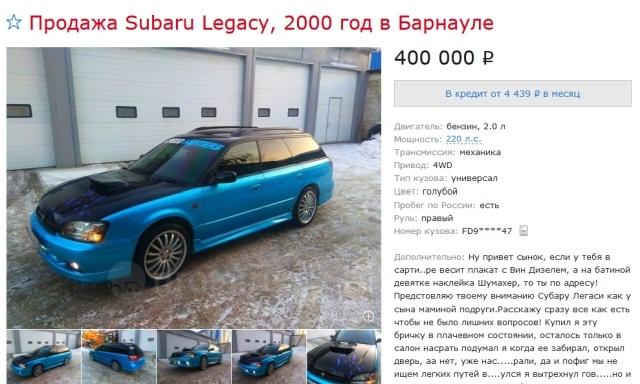 Креативное объявление о продаже подержанного Subaru