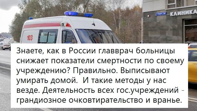 Пользователи сети делятся историями о тотальной халатности российских враче ...