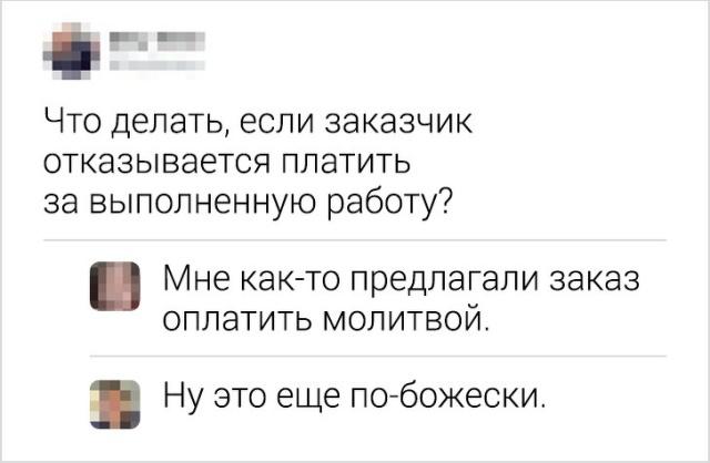 Язвительные комментарии из социальных сетей