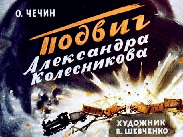 Диафильм, рассказывающий о подвиге Александра Колесникова