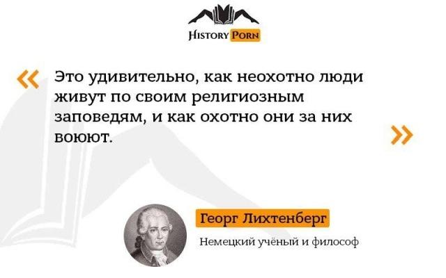 Цитаты известных людей обо всем на свете