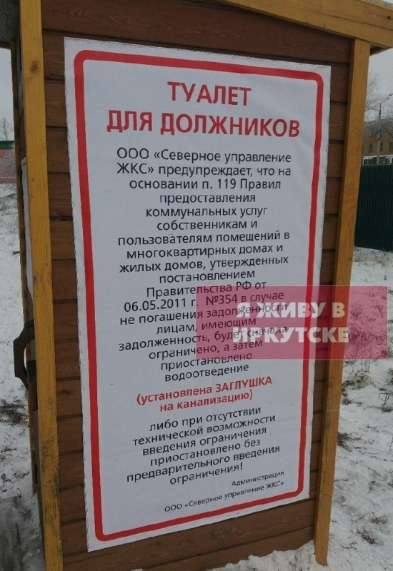 В Иркутске должников запугивают туалетами