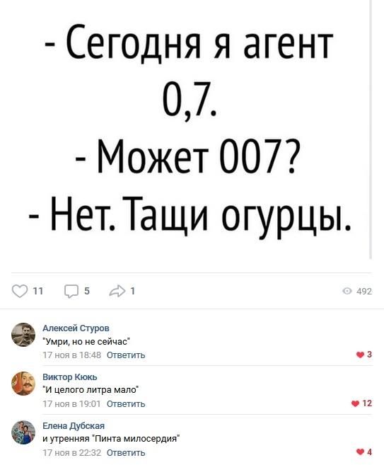 Юмор и комментарии из социальных сетей