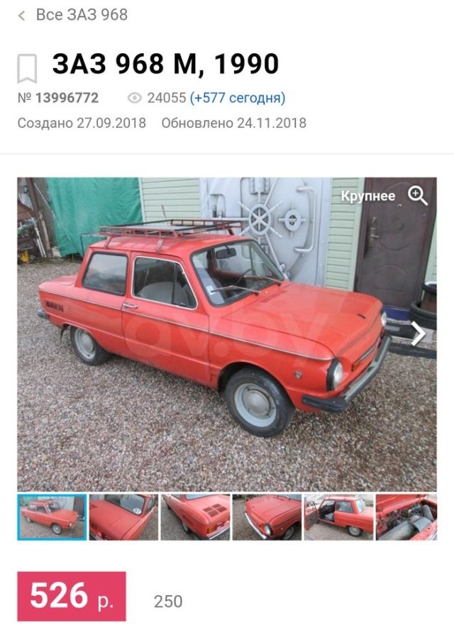 Креативное объявление о продаже автомобиля ЗАЗ 968