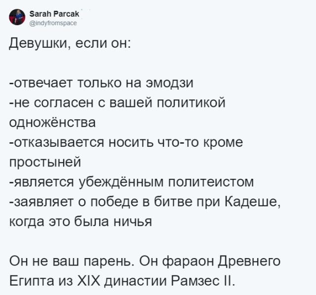 """Новый мем в социальных сетях: """"Он не ваш парень"""""""