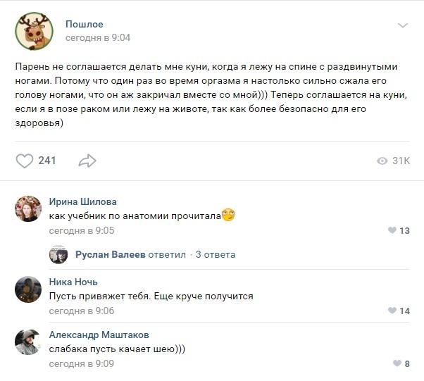 Люди делятся пошлыми историями в социальных сетях