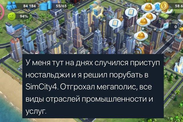 Когда решил сыграть в SimCity, а построил до боли знакомый город