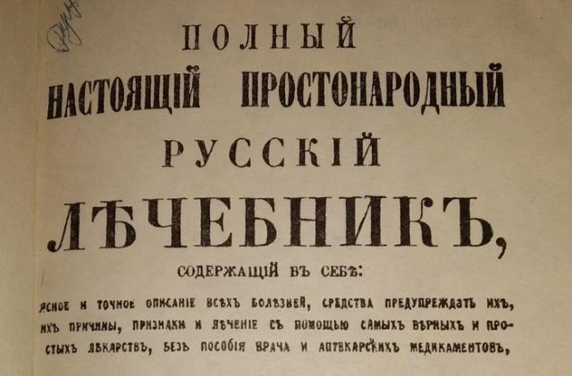 Простонародный русский лечебник 1866 года