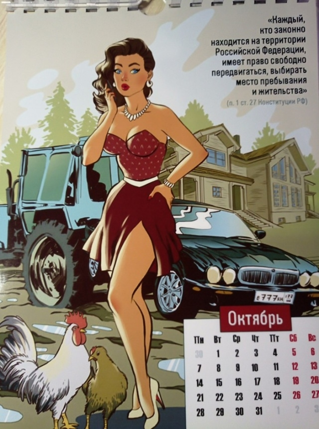 Памятный подарок ко Дню Конституции: интересный календарь на 2019 год