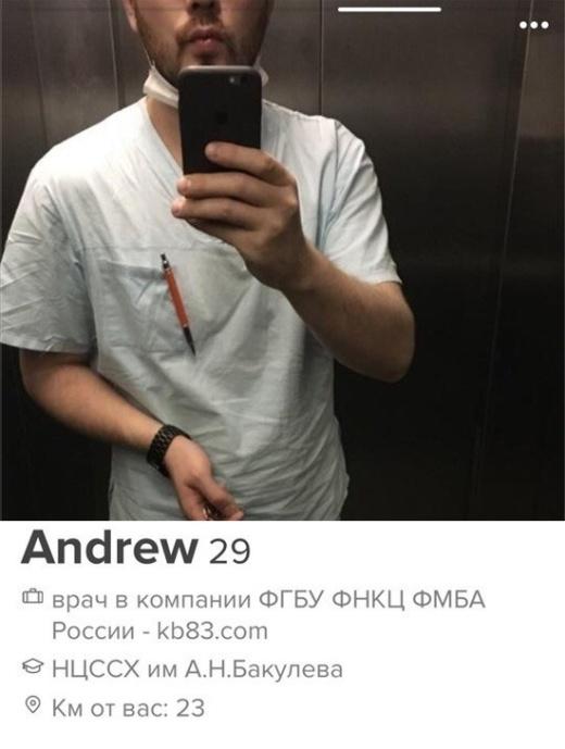Анкета врача с сайта знакомств