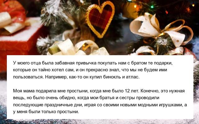 Люди делятся историями о самых худших подарках на Новый год