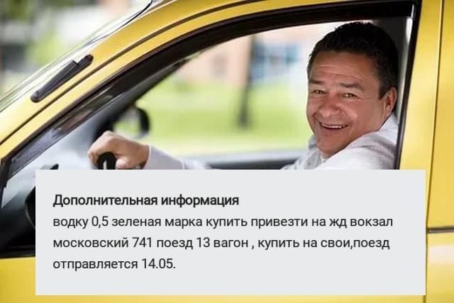 Странные заказы, которые получают таксисты