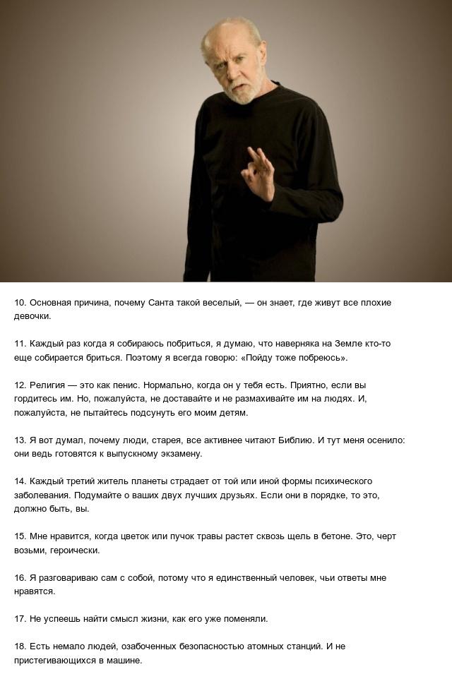 Лучшие цитаты величайшего циника по имени Джордж Карлин