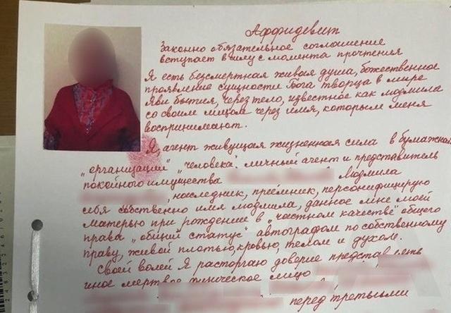 """Жительница Уфы стала """"живой душой"""", расписавшись своей кровью при отказе от паспорта"""