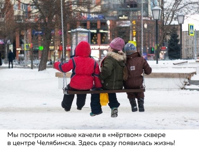 Подарок жителям Челябинска от жителя города
