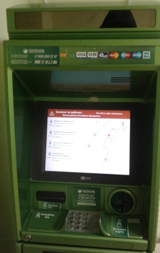 Когда пытаешься снять наличные в банкомате на севере Камчатки
