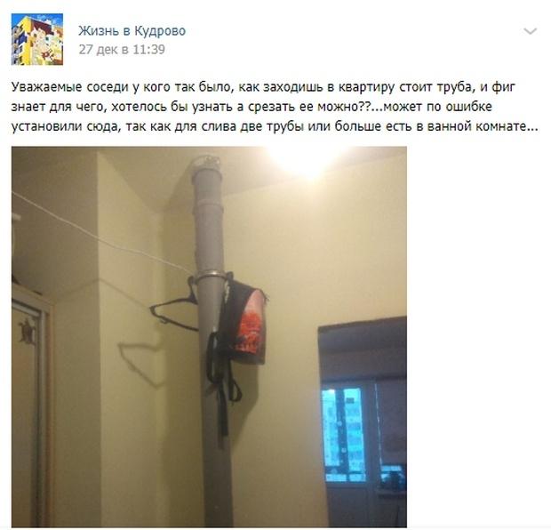 Труба в одной из новостроек в Санкт-Петербурге