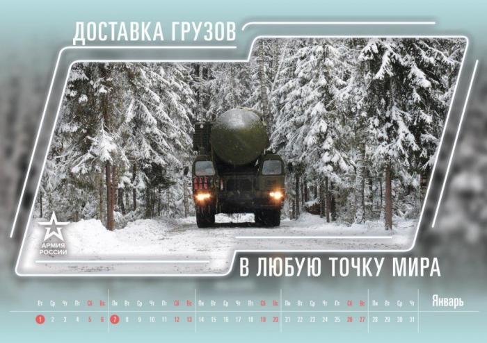 """Оригинальный календарь """"Армия России"""" на 2019 год"""