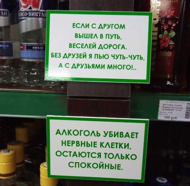 Алкогольный маркетинг