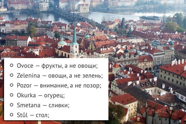 Обманчивые значения знакомых нам слов на чешском языке