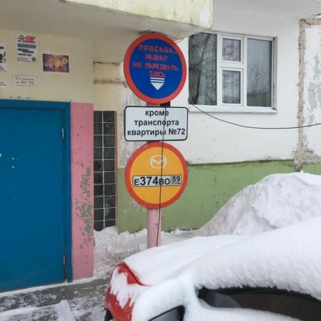 """Автолюбитель из Ноябрьска """"зарезервировал"""" для себя парковочное место"""