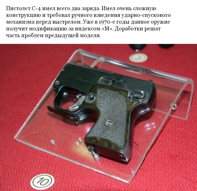 Уникальное оружие КГБ СССР С-4, созданное для агентов разведки