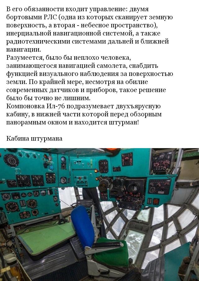 Для чего транспортному самолету ИЛ-76 нужно остекление кабины снизу?