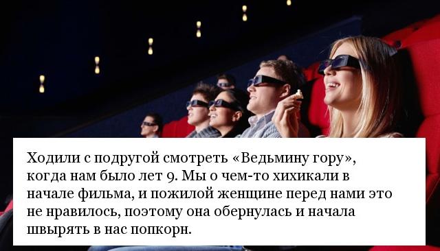 Странные случаи и незабываемые ситуации, которые произошли с людьми в кинотеатрах