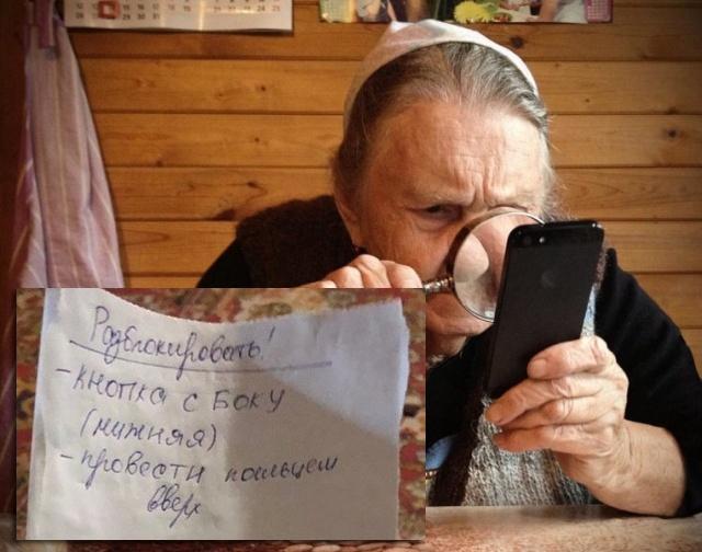 Когда внуки подарили бабушке новый смартфон