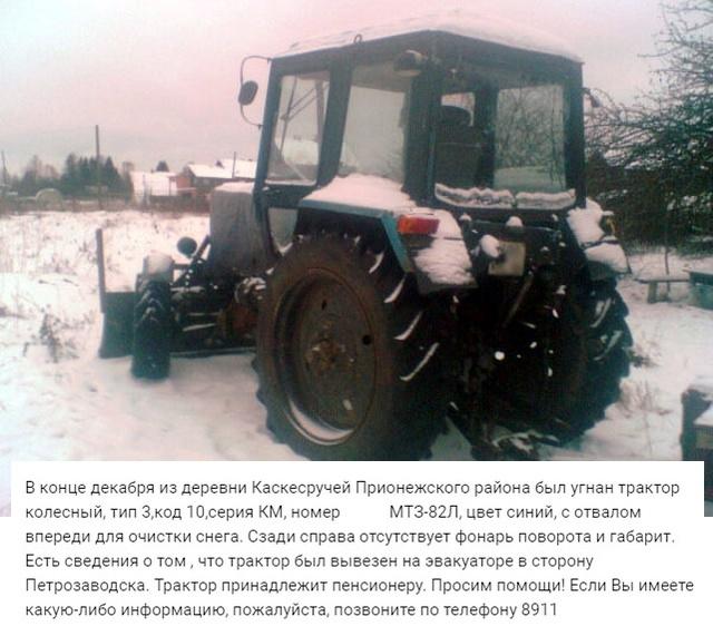 Как продать трактор без ведома владельца