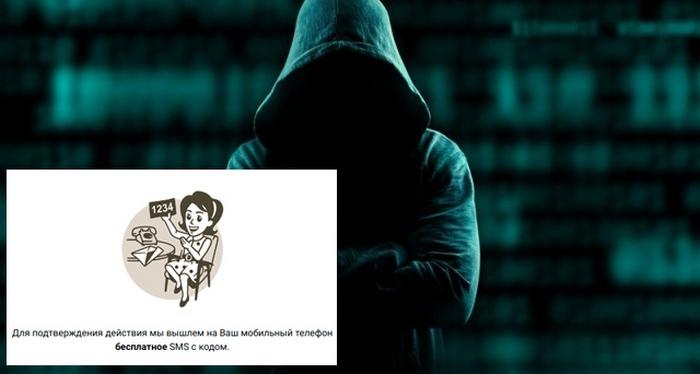 Как мошенники взламывают двухфакторную аутентификацию аккаунтов в ВКонтакте