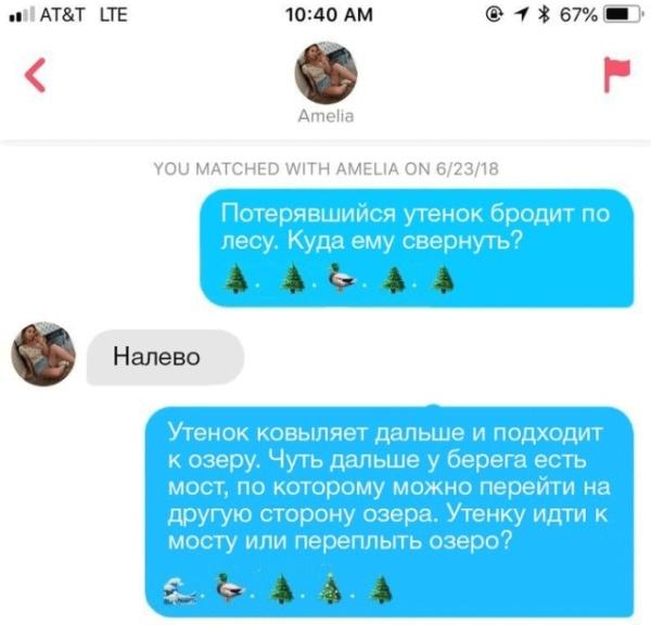 Креативный способ знакомства с девушкой
