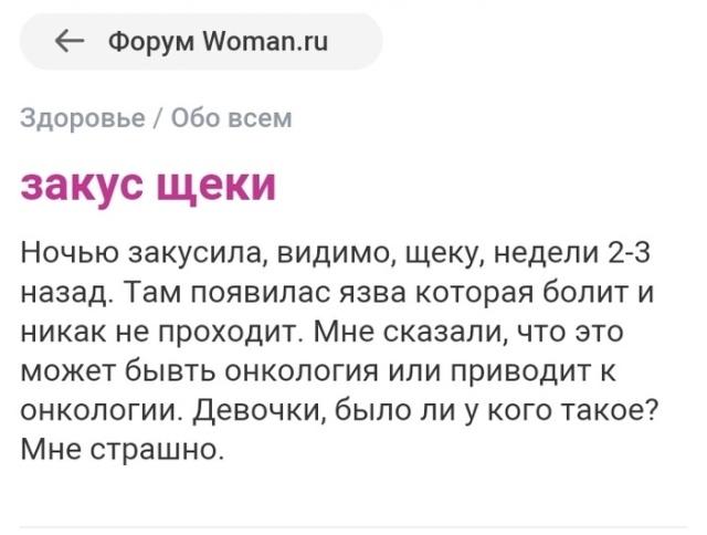 Женские форумы продолжают удивлять
