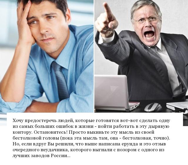 Почему перед трудоустройством необходимо читать отзывы о работодателях