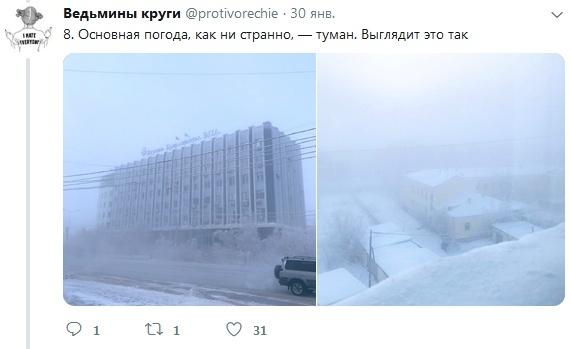Пользовательница социальной сети рассказала, как жители Якутска справляются с холодом
