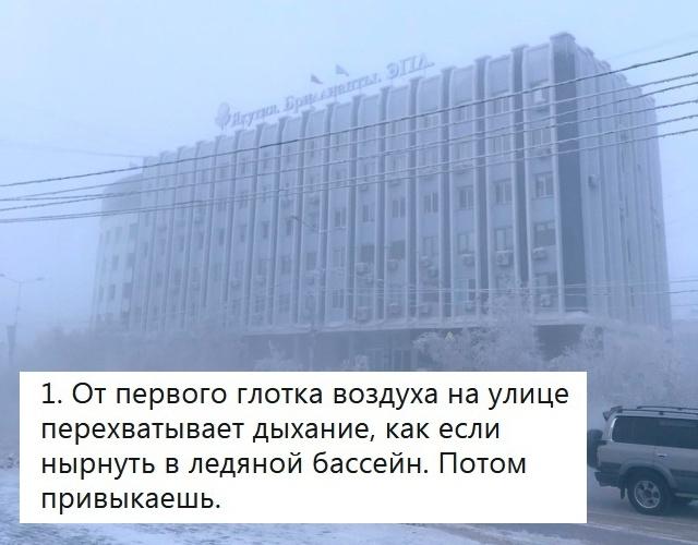 Пользовательница социальной сети рассказала, как жители Якутска справляются ...