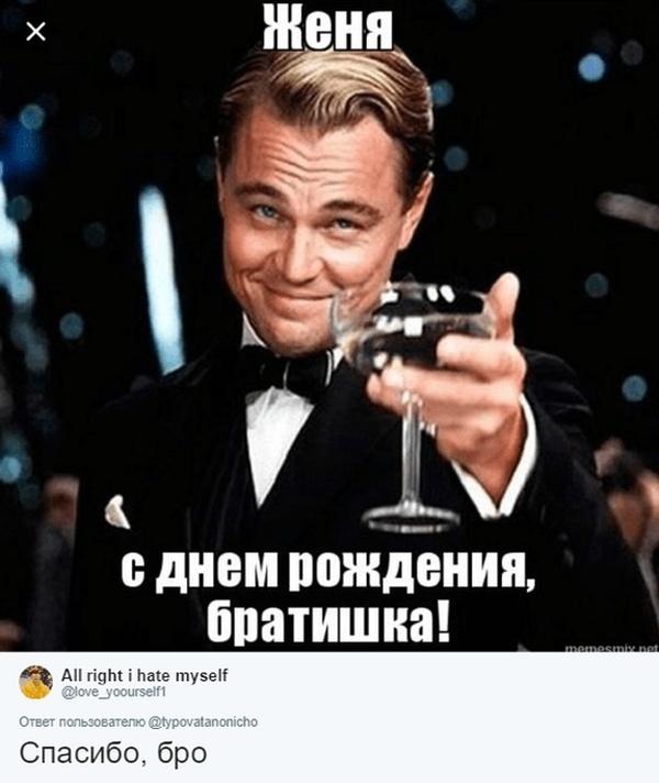 Пользователи социальной сети ищут мемы со своими именами