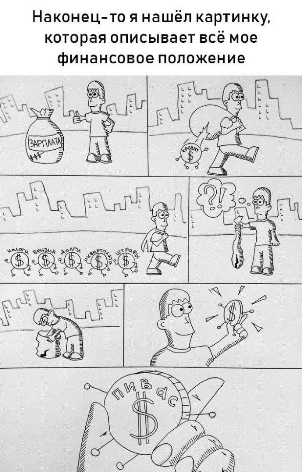 Юмор и шутки с просторов сети