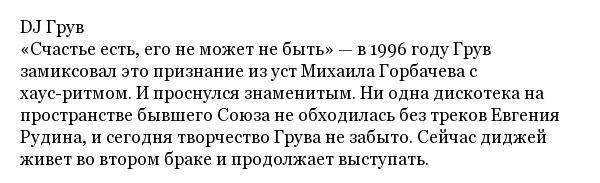 Как выглядят и чем занимаются в наши дни звёзды российских танцполов 1990-х годов