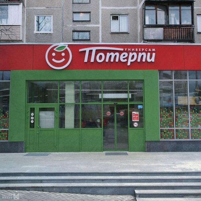 Перерисованные вывески российских супермаркетов