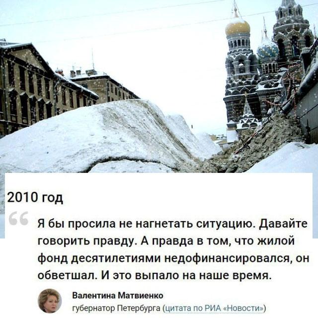 Власти Санкт-Петербурга об уборке снега