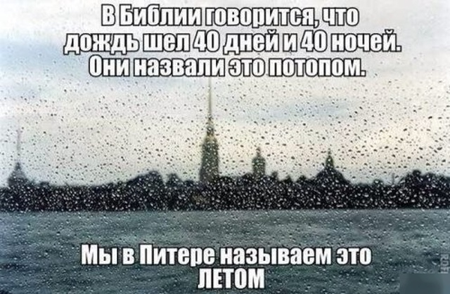 Юмор и шутки про Санкт-Петербург